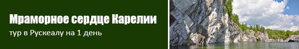 рускеала