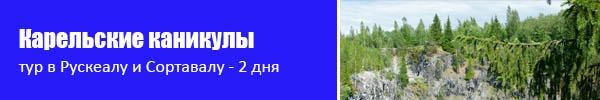 Карельский каникулы - тур на 2 дня в Карелию Рускеала-Сортавала