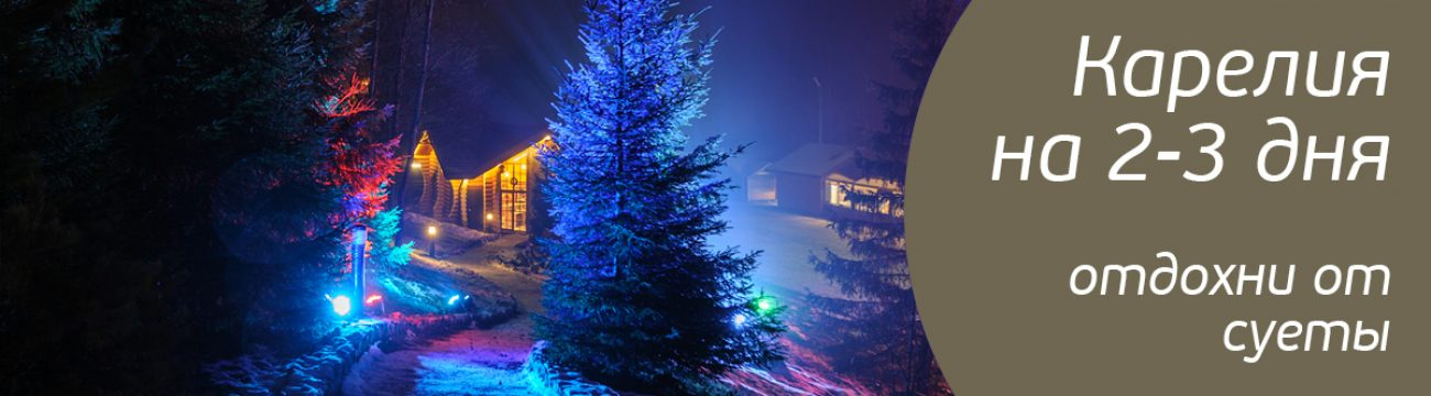 карелия_зима